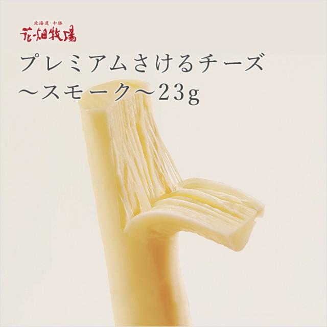北海道 お土産 花畑牧場 プレミアムさけるチーズ~スモーク~23g