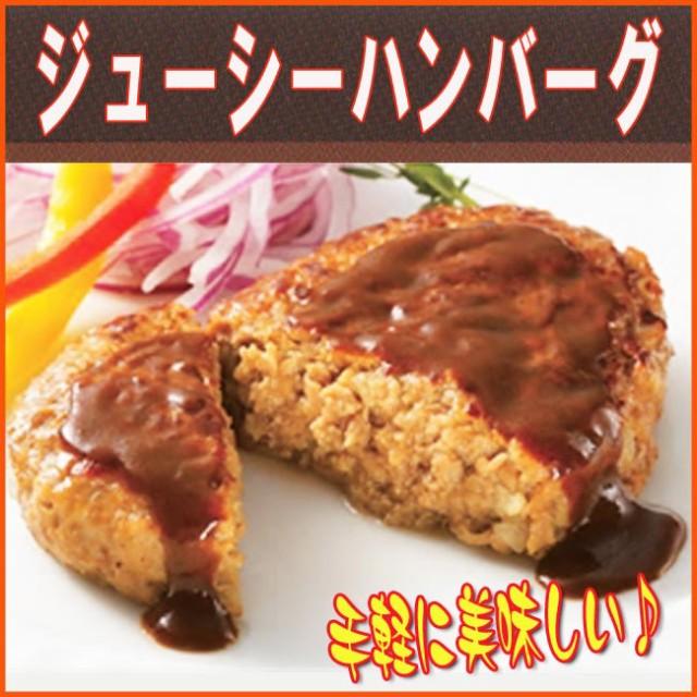 ジューシーハンバーグ60g 25個入り お手軽に美味しい♪ニチレイ業務用冷凍食品 肉[いなべ冷凍]