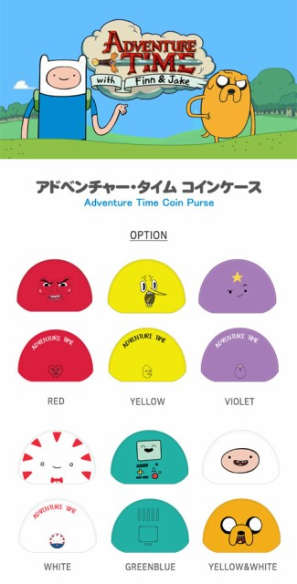 (先払いのみ)海外アニメグッズ Adventure Time(アドベンチャー・タイム) コインケース / 小銭入れ(6種1択)