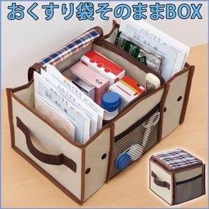 ★「おくすり袋そのままBOX 1個」病院でもらうお薬や常備薬&医療小物をまとめてすっきり保管・収納できる!持ち運びに便利な持ち手付き