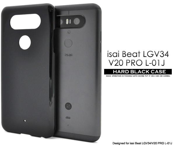 fa8f7cde9c V20 PRO L-01J/isai Beat LGV34用 ハードブラックケース / 傷や衝撃から ...