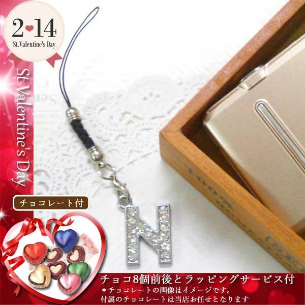VD-CIN-380-N/CORE/【St Valentine's Day/バレンタイン】オリジナル携帯イニシャルストラップ(N)&チョコレート8個前後&ラッピングサ