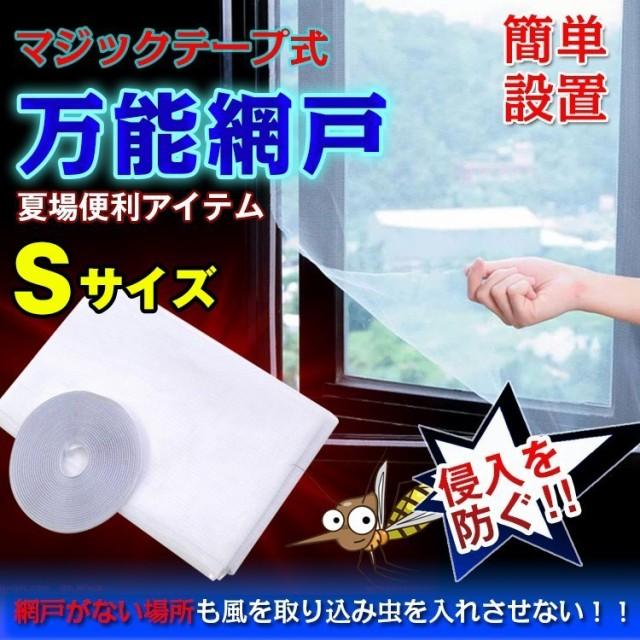 万能網戸 マジックテープ Sサイズ 簡単取り付け 防虫網 メッシュ 簡易網戸 通気性 虫除けネット zk019