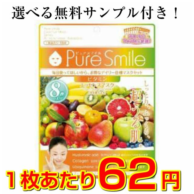 ピュアスマイル エッセンスマスク ビタミン 8セット(1シート×18ml)×1袋