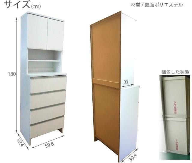 【送料無料】60ランドリー収納ハイタイプ ホワイト 日本製 鏡面仕様 収納棚 ランドリーBOX 木製 サニタリー★do22a