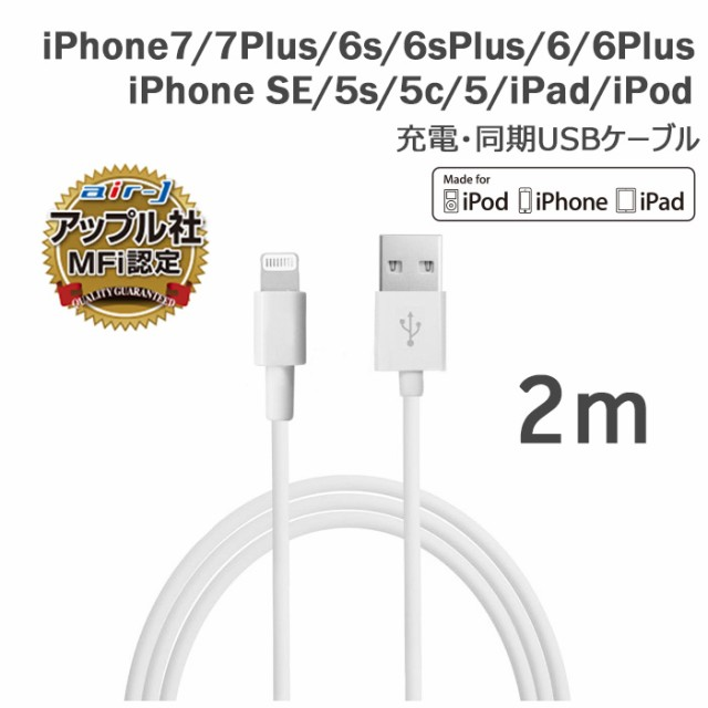 アップルMFI認証取得ライトニングケーブル2m