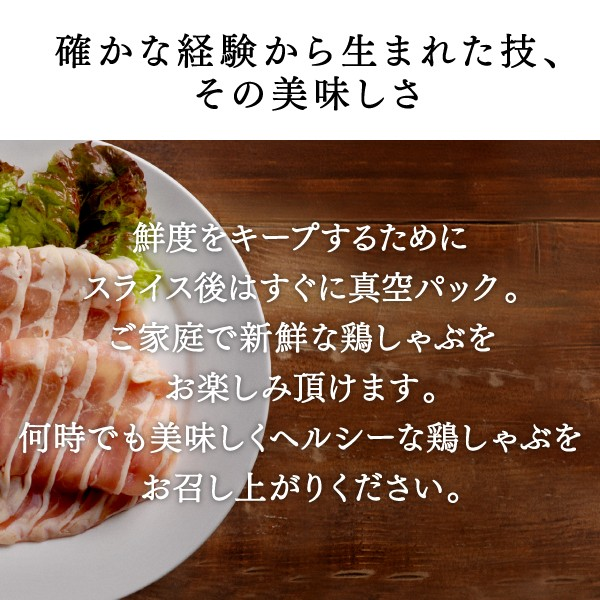 北海道産 鶏ももしゃぶしゃぶセット 800g (鶏肉 鳥肉 とりもも しゃぶしゃぶ 鍋 コラーゲン)