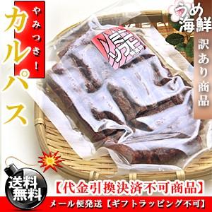 肉の旨みが凝縮やみつき カルパス 100g 送料無料/無選別/訳あり