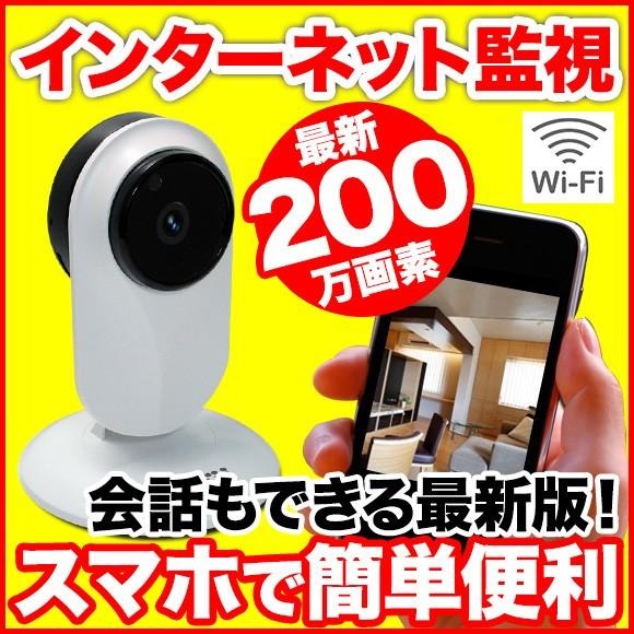 200万画素 無線 Wi-Fi IPキューブカメラ ACIP17 ネットワークカメラ [CMRO]