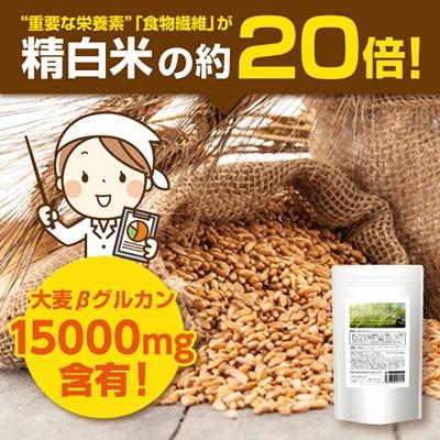 大麦βーグルカンEX/ダイエットフード/大麦粉末加工食品