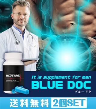 【送料無料☆2個セット】BLUE DOC ブルードク/サプリメント 男性 健康 メンズサポート