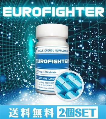【送料無料★2個セット】EUROFIGHTER ユーロファイター/サプリメント 男性 健康 メンズサポート
