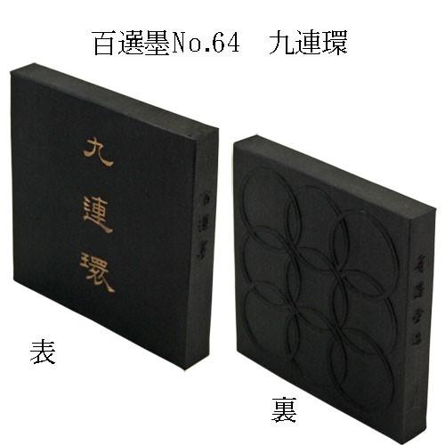 09263 墨運堂 百選墨No.64  九連環 8.5丁型