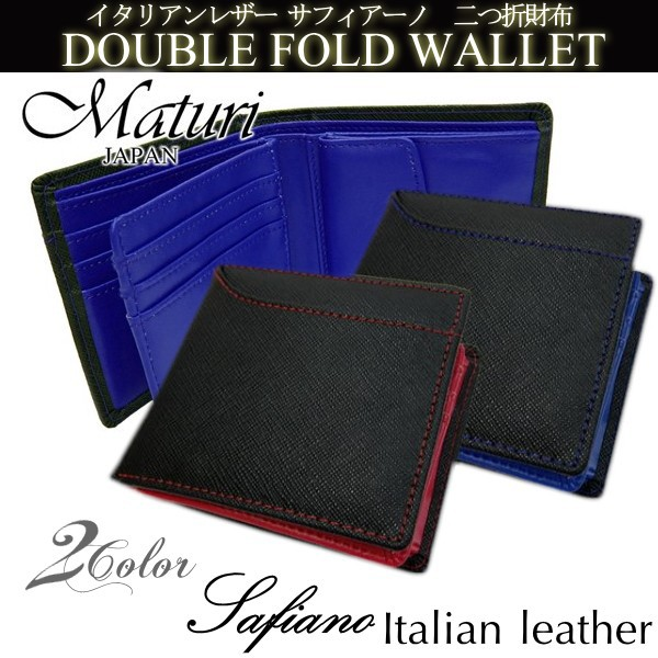 イタリアンレザー 財布 メンズ サフィアーノ Maturi マトゥーリ 二つ折り財布 カードスロット付き 二つ折 財布 MR-057 【送料無料】