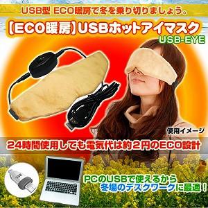 程よい暖かさで疲れた目をやさしく癒します『あったかグッズ USBホットアイマスク USB-EYE』ポイントセール中