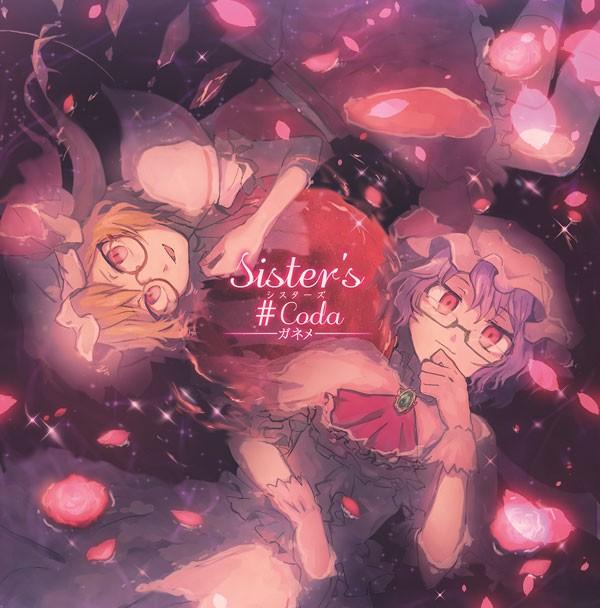 Sister's#Coda -ガネメ-