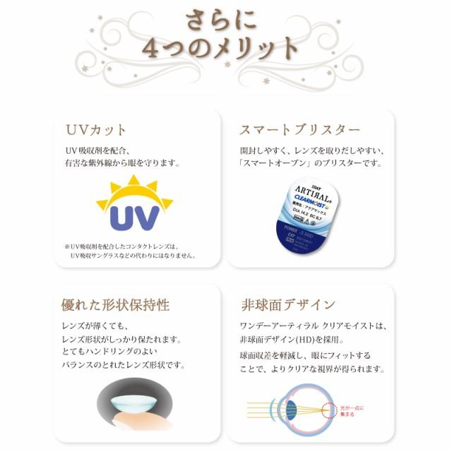 【送料無料】 アーティラル クリアモイスト 6箱セット 【クリアコンタクト】
