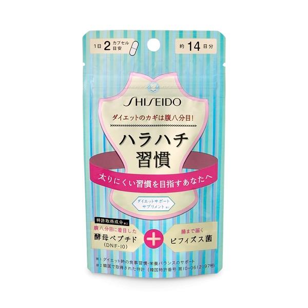 【送料無料】 資生堂 酵母&ビフィズス (約14日分) 健康食品
