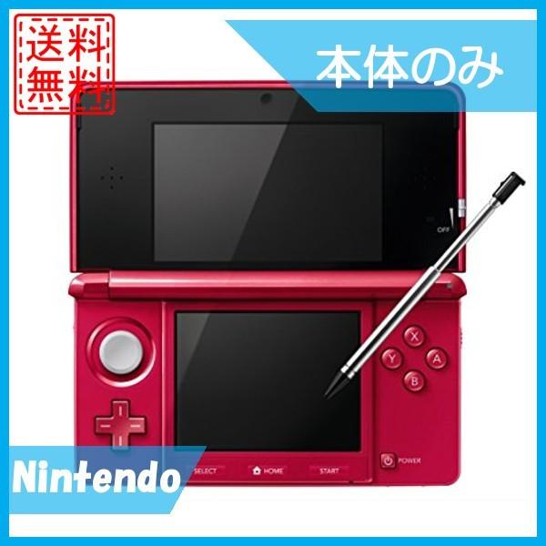 【中古】3DS 本体 ニンテンドー メタリックレッド 本体のみ 任天堂 中古 送料無料