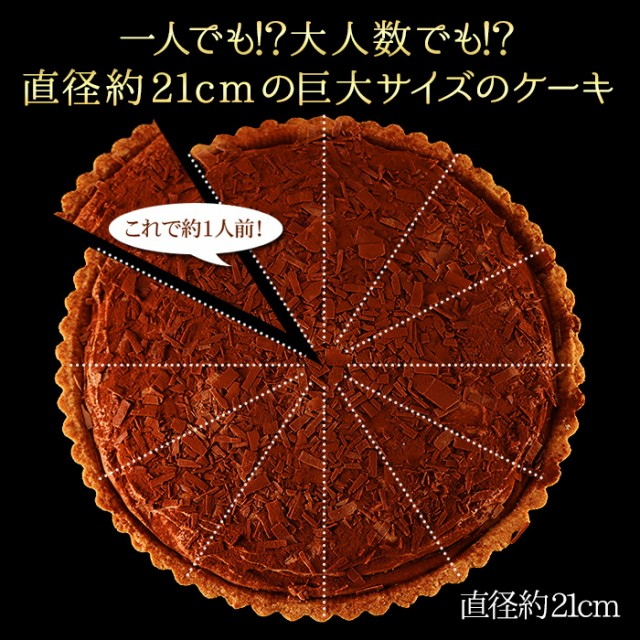 チョコレートケーキ ダブルショコラタルトプレミアム 巨大7号サイズ(5400円以上まとめ買いで送料無料対象商品)(lf)あす着