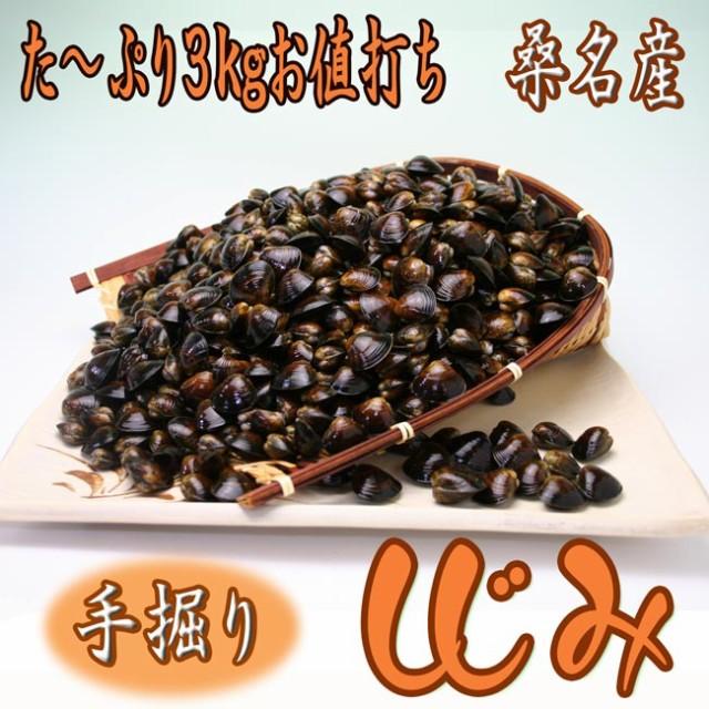 しじみ(蜆)3kg