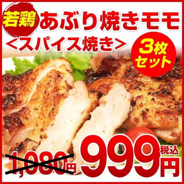 若鶏のあぶりスパイス焼【140g×3枚セット】 レンチン簡単! スパイスがきいてジューシー♪ 限定品