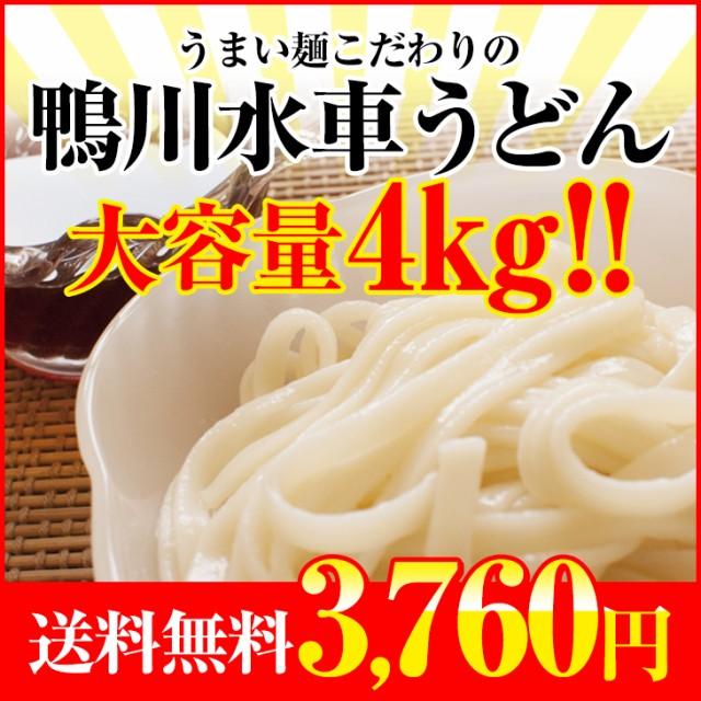 【送料無料】家庭用鴨川水車うどん 4kg (100gx20x2箱)【うまい麺 岡山県】/【SS_WK】