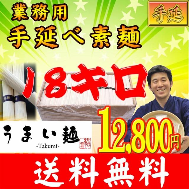 【うまい麺 】【【流しそうめん用/流しそうめん機用】】180人分業務用手延素麺(そうめん)☆18kg(50g束)(180食分)