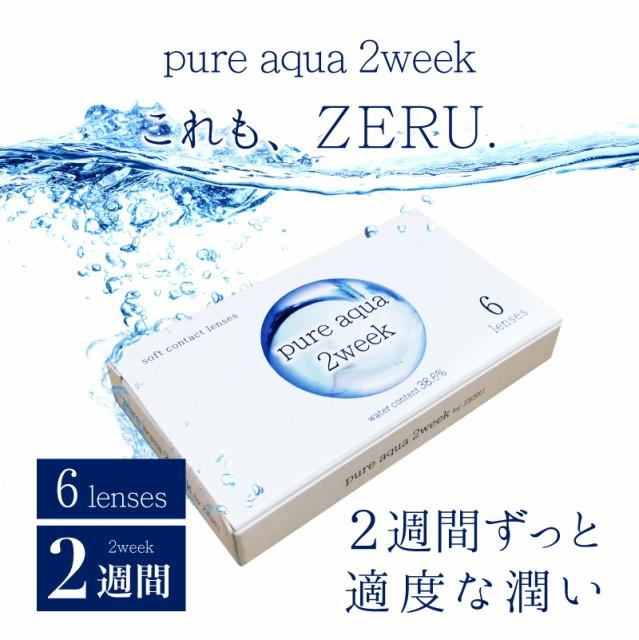 【2箱セット】ピュアアクア ツーウィーク by ゼル 1箱6枚入り 近視用 ソフトコンタクトレンズ 2週間使い捨て Pure aqua 2week by ZERU.