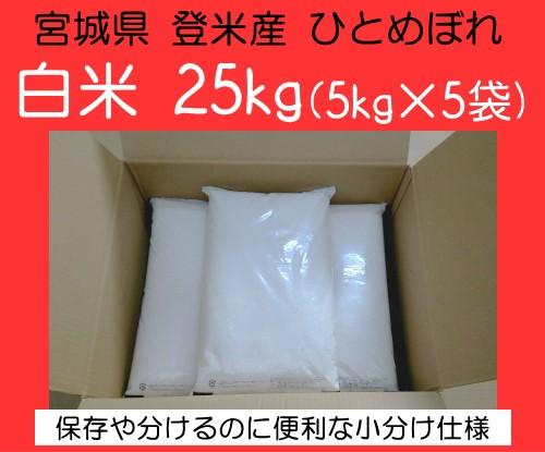 新米 29年産 【送料無料】 宮城県登米産 ひとめぼれ 精米(白米)25kg (5kg×5袋)  【出荷当日精米】 便利な小袋仕様