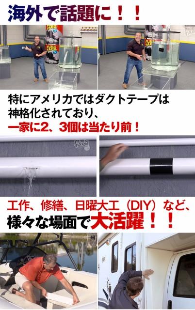 防水テープ 強力 フレックス 補修材 防水 全米話題 水漏れ 補修 修繕 日曜大工 DIY 雨漏り 水中 修理 接合 UV耐性 カバー kp006