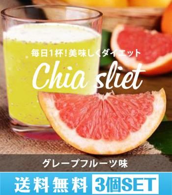 【送料無料☆3個セット】チアスリエット/グレープフルーツ味 ダイエットドリンク 美容 健康 スリム ダイエットサポート