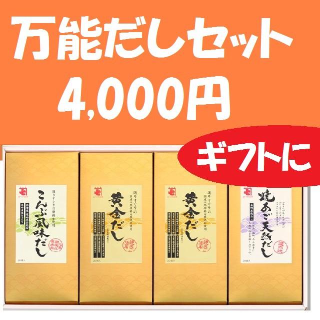 万能だしセット/あごだし/こんぶだし/黄金だし/4000円/煮物/みそ汁/