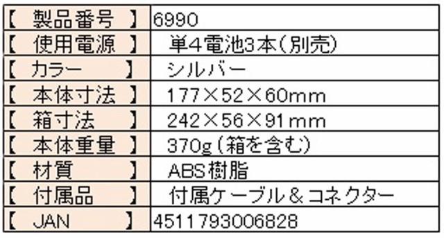 マルチポータブルランタン 6990