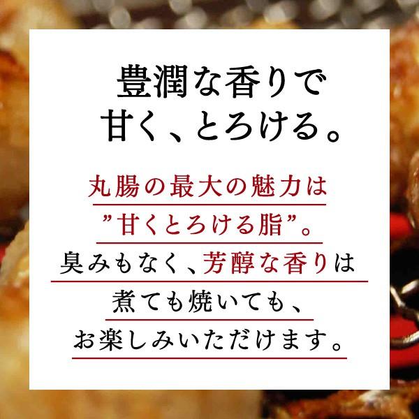 北海道産 和牛丸腸 200g (国産 和牛 ホルモン 北海道産 モツ鍋 ホルモン鍋)