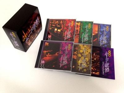 【送料無料】 決定盤 ムード歌謡ベストコレクション CD5枚組