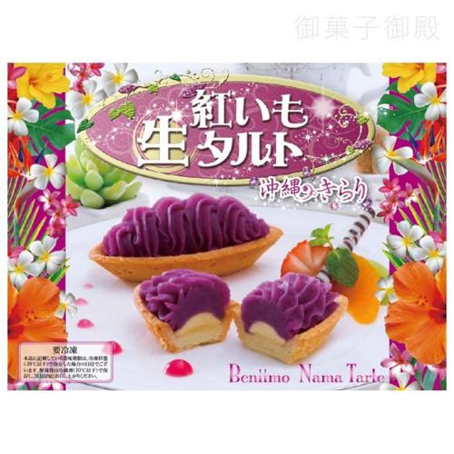 御菓子御殿 紅いも生タルト(10個入り)