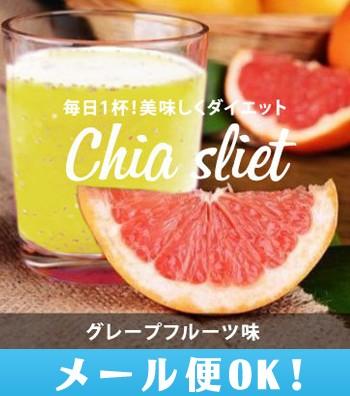【メール便OK】チアスリエット/グレープフルーツ味 ダイエットドリンク 美容 健康 スリム ダイエットサポート