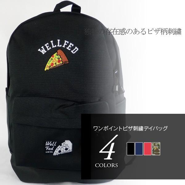 【SALE!】 ワンポイントピザ刺繍デイバッグ レディース メンズ グッズ アウトレット メール便不可 1609