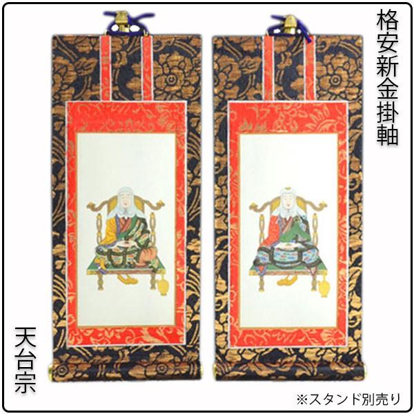 掛軸・新金・天台宗・脇2枚セット・サイズ小(20代)