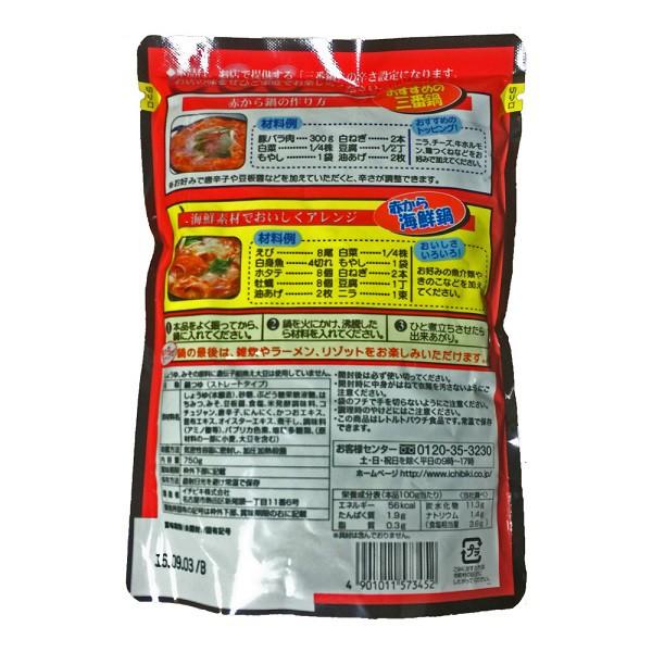 赤から鍋スープ 三番 750g×10袋 ストレートタイプ 赤から 鍋 スープ 鍋の素 鍋のもと イチビキ