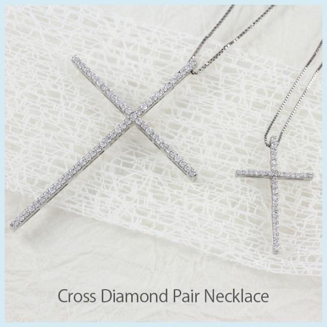 見事な クロス 十字架 十字架 ペア ネックレス ネックレス クロス K18 ダイヤモンド ペンダント ダイヤネックレス ダイヤペンダント プラチナ900 pt900, petite TeTe:0ad6788e --- mgv-rietberg.de