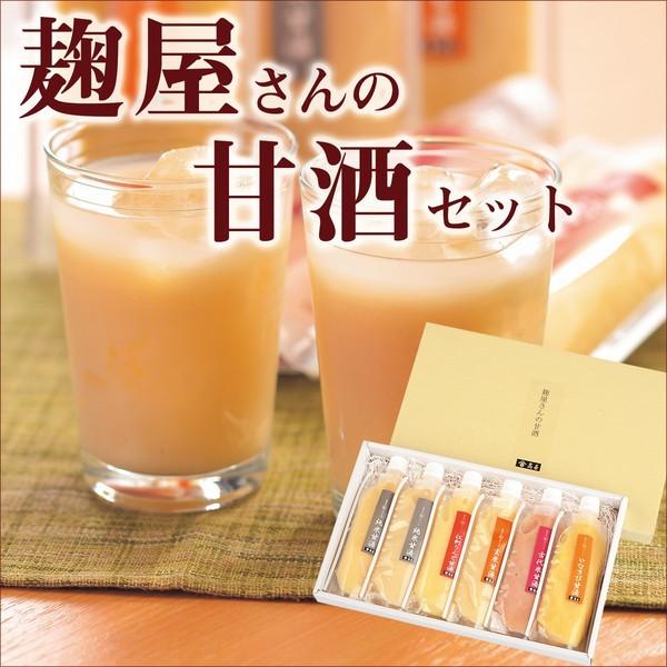 送料無料★麹屋さんの甘酒セット あまざけ アマザケ ドリンク/贈り物/グルメ 食品 ギフト