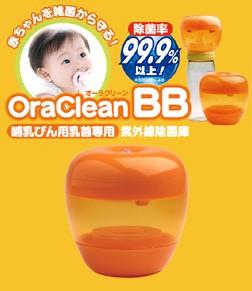 オーラクリーンBB DV-500
