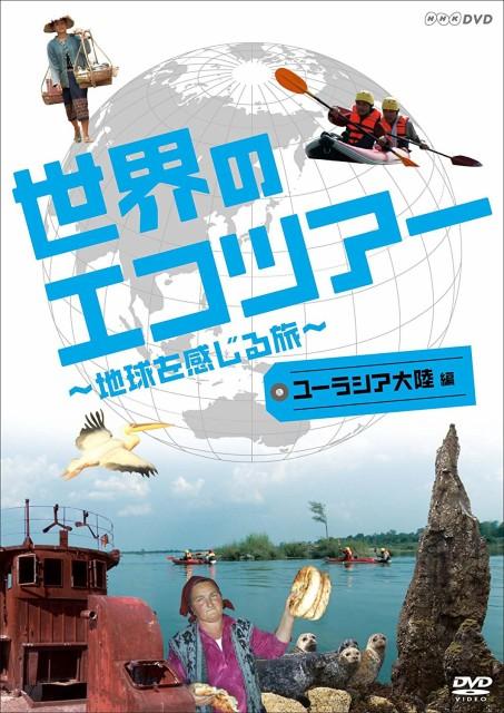 d a 新品送料無料 世界のエコツアーへようこそ ~地球を感じる旅~ ユーラシア大陸編 [DVD]