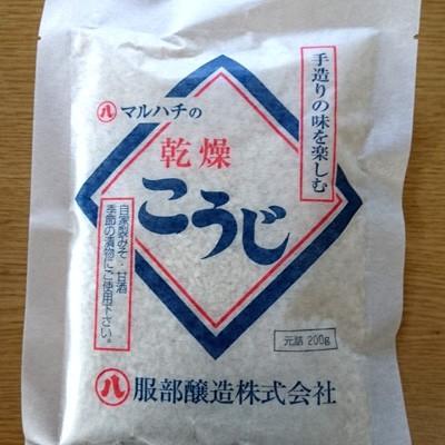 乾燥こうじ 麹 米こうじ 米麹 200g×5袋 ポスト投函 メール便 送料無料  国産米使用