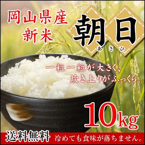 米 お米 29年産 岡山県産朝日10kg【5kg×2袋】  送料無料 北海道・沖縄は700円の送料がかかります。