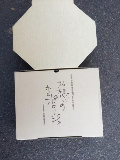 【送料無料 税込】科学調味料無添加、合成着色料無添加私想いのホッとポタージュ[冷凍/300g(約2杯分)×5種類各1袋]