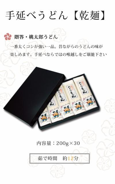 【うまい麺 】桃太郎うどん(200g×30) 手延うどん(乾燥)