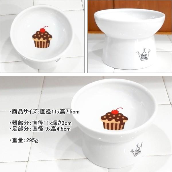 台付フードボウル カップケーキ(小型犬 ペット 犬 脚付 エサ皿 フード皿 給餌 ハッピーダイニング)